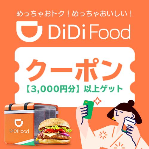 DiDi Food♪ おいしい!
